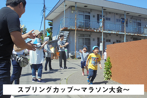 スプリングカップ〜マラソン〜大会
