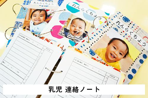 乳児・連絡ノート